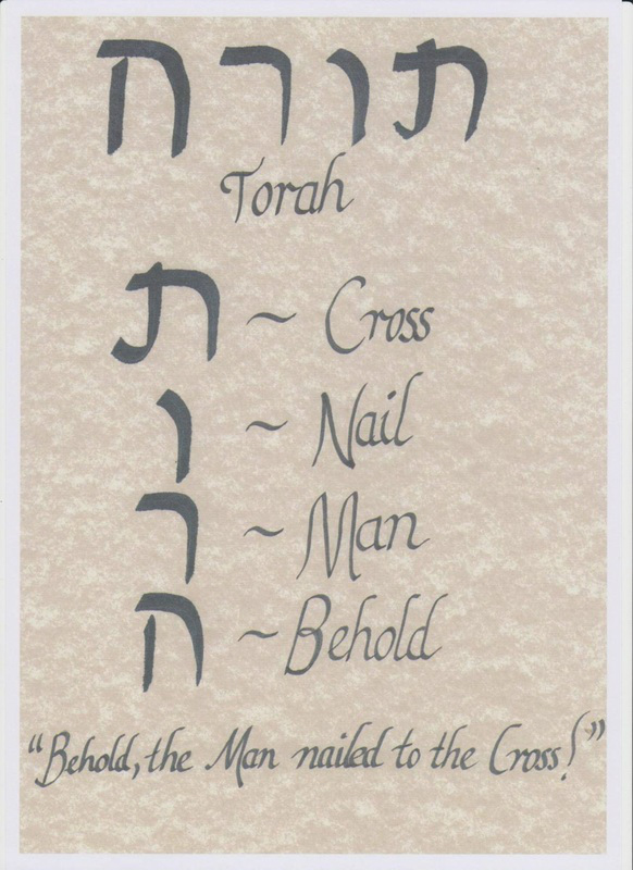 TORAH in the Hebrew Word Pictures -